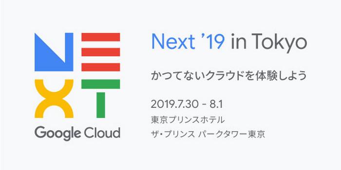 NEXT_Tokyo2019_banner.jpg