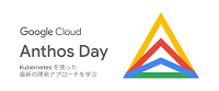 cloud-anthos-day-20201008
