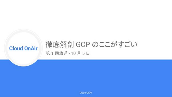 cloud-onair-01-gcp-1-638.jpg