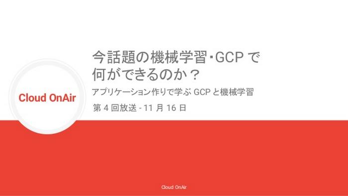 cloud-onair-04-gcp-1-638.jpg