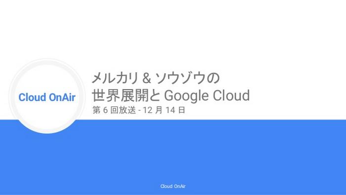 cloud-onair-06-google-cloud-1-638.jpg