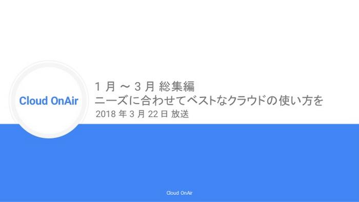 cloud-onair-1-3-live-2018322-1-638.jpg