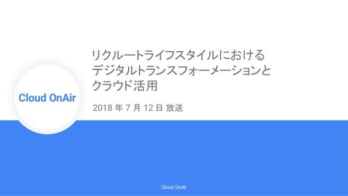 cloud-onair-2018712-1-638.jpg