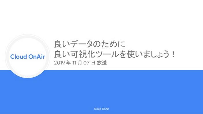 cloud-onair-2019117-1-638.jpg