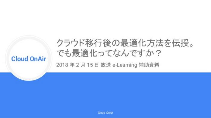 cloud-onair-e-learning-2018215-1-638.jpg