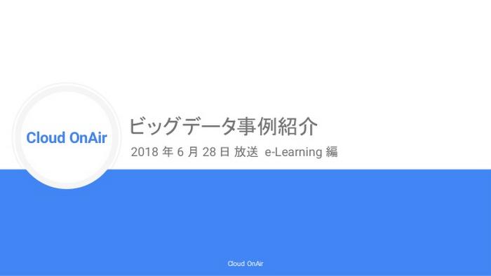 cloud-onair-elearning-2018628-1-638.jpg