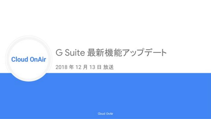 cloud-onair-g-suite-20181218-1-638.jpg