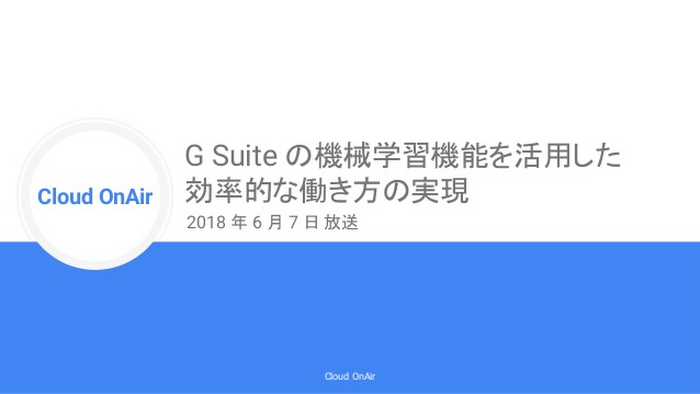 cloud-onair-g-suite-google-ai-g-suite-live-201867-1-638.jpg