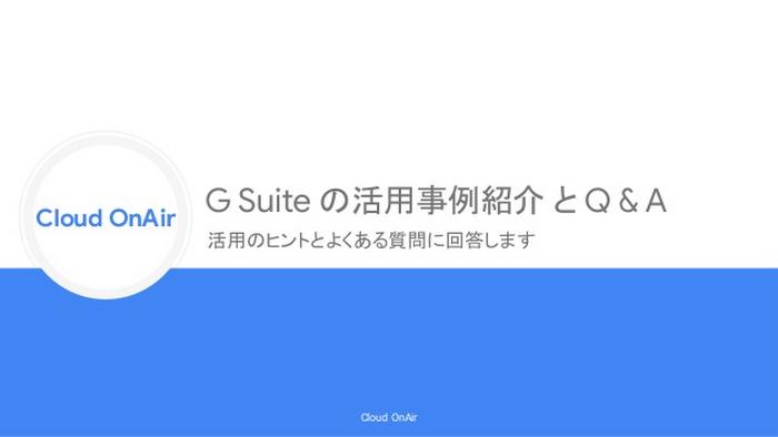 cloud-onair-g-suite-q-a-2019620-1-638.jpg