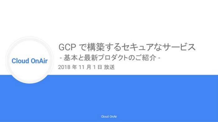 cloud-onair-gcp-2018111-1-638.jpg