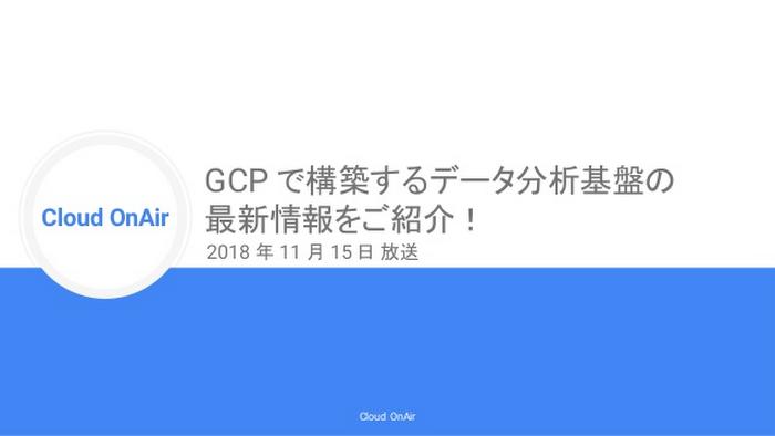cloud-onair-gcp-20181115-1-638.jpg
