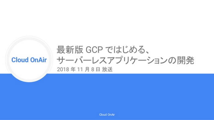 cloud-onair-gcp-2018118-1-638.jpg