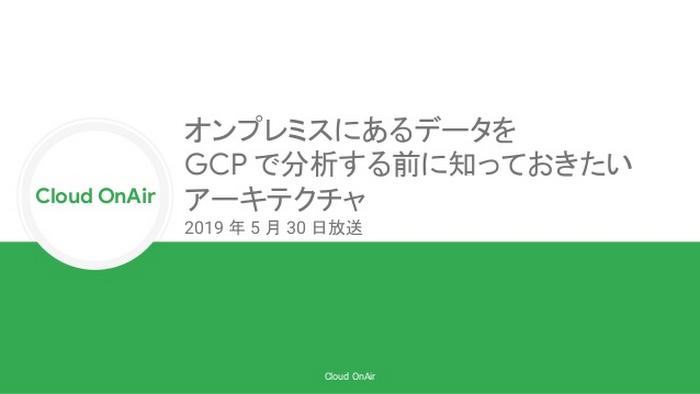 cloud-onair-gcp-2019530-1-638.jpg