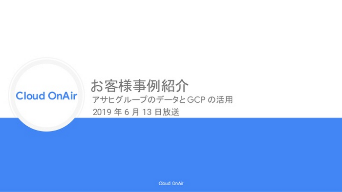 cloud-onair-gcp-2019613-1-638.jpg