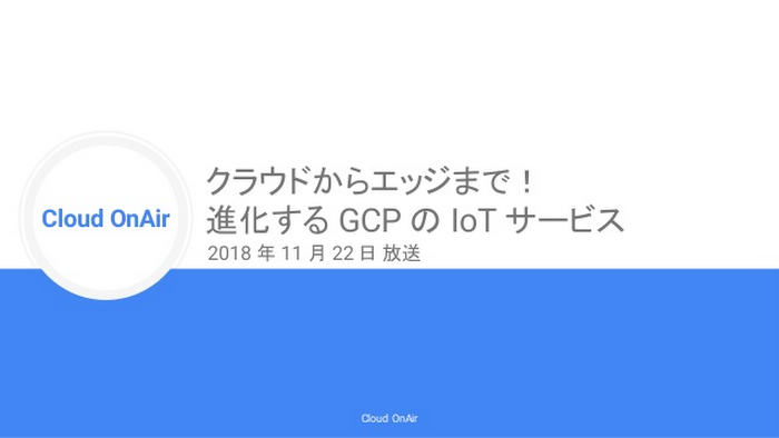 cloud-onair-gcp-iot-20181122-1-638.jpg
