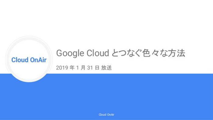 cloud-onair-google-cloud-2019131-1-638.jpg