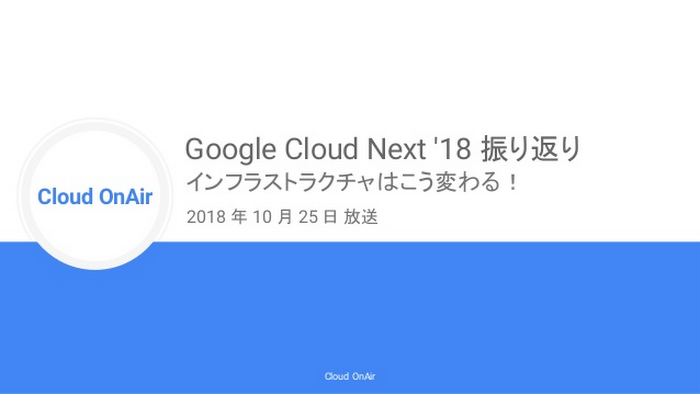 cloud-onair-google-cloud-next-18-20181025-1-638.jpg