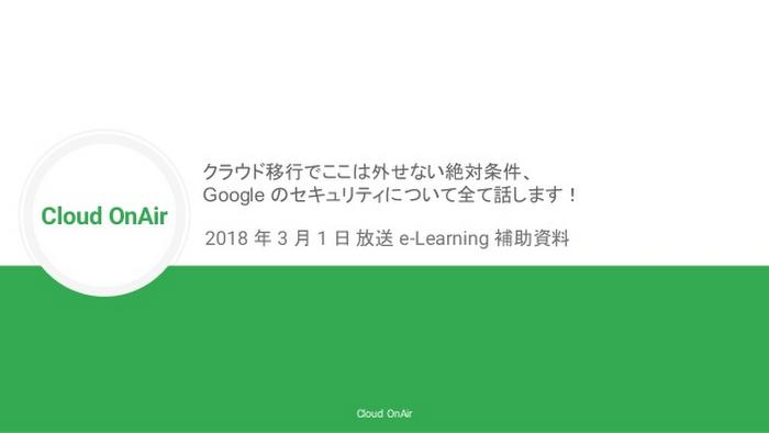 cloud-onair-google-cloud-platform-elearning-201831-1-638.jpg