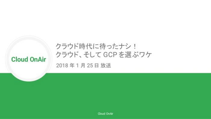 [Cloud OnAir] クラウド時代に待ったナシ!クラウド、そして Google Cloud Platform を選ぶワケ (LIVE)  from Google Cloud Platform - Japan