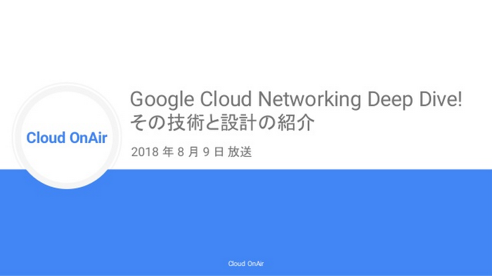 cloud-onair-google-networking-deep-dive-201889-1-638.jpg