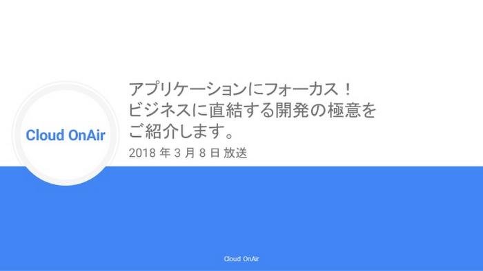 cloud-onair-live-201838-1-638.jpg