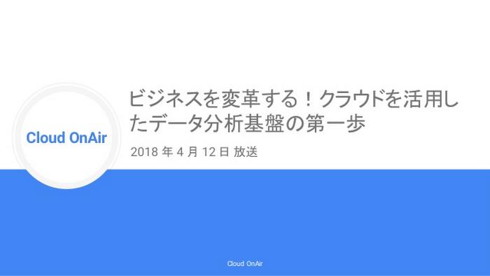 cloud-onair-live-2018412-1-638.jpg
