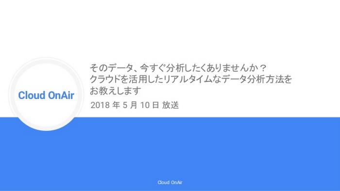 cloud-onair-live-2018510-1-638.jpg