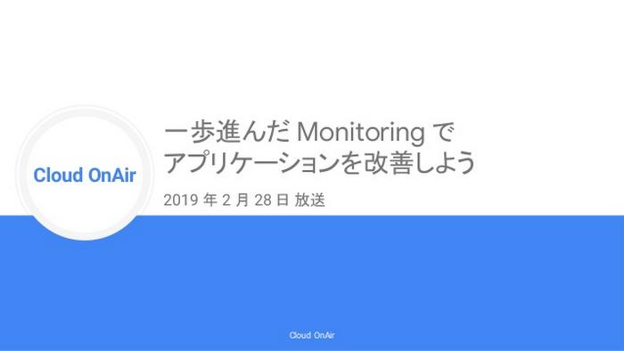 cloud-onair-monitoring-2019228-1-638.jpg