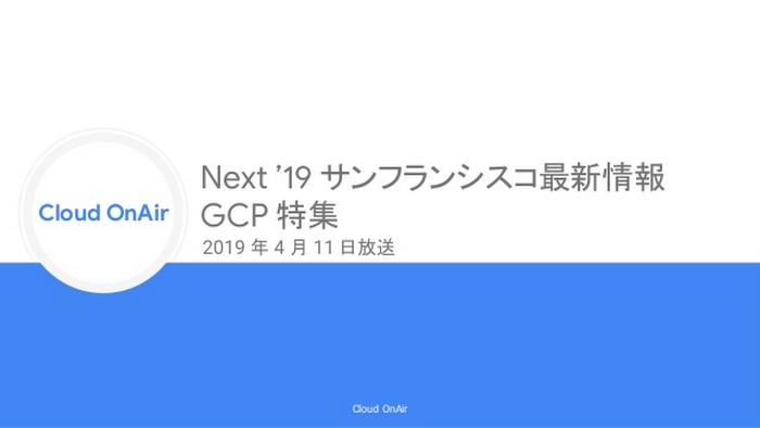 cloud-onair-next-19-gcp-2019411-1-638.jpg