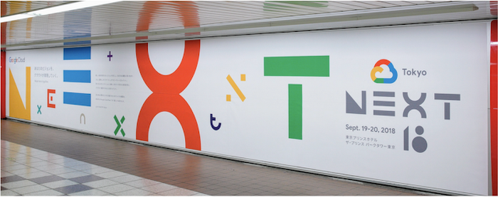 Google Cloud Next '18 in Tokyo