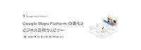 gmp-webinar-jp