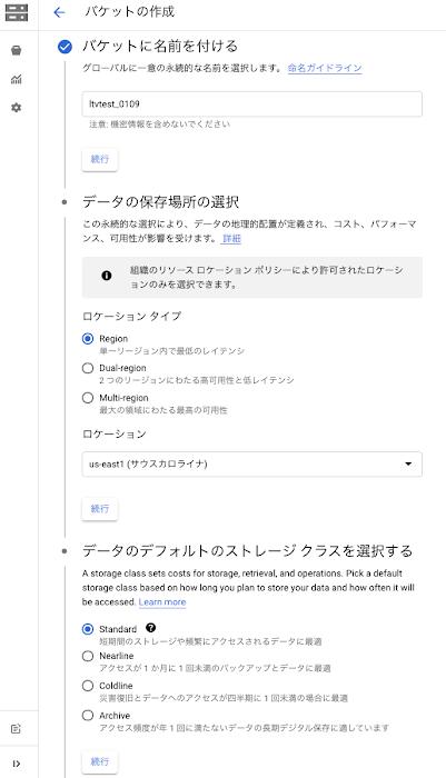 図4. Google Cloud Storage の設定