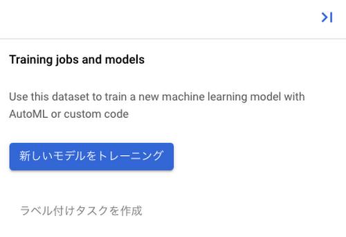 図9. モデルトレーニング画面