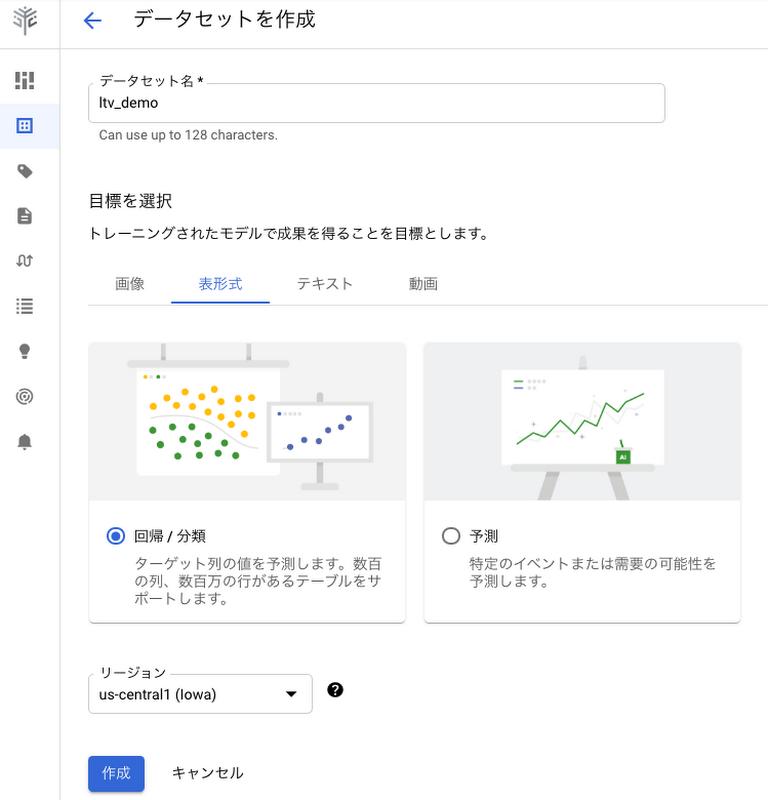 図6. データセットの作成画面