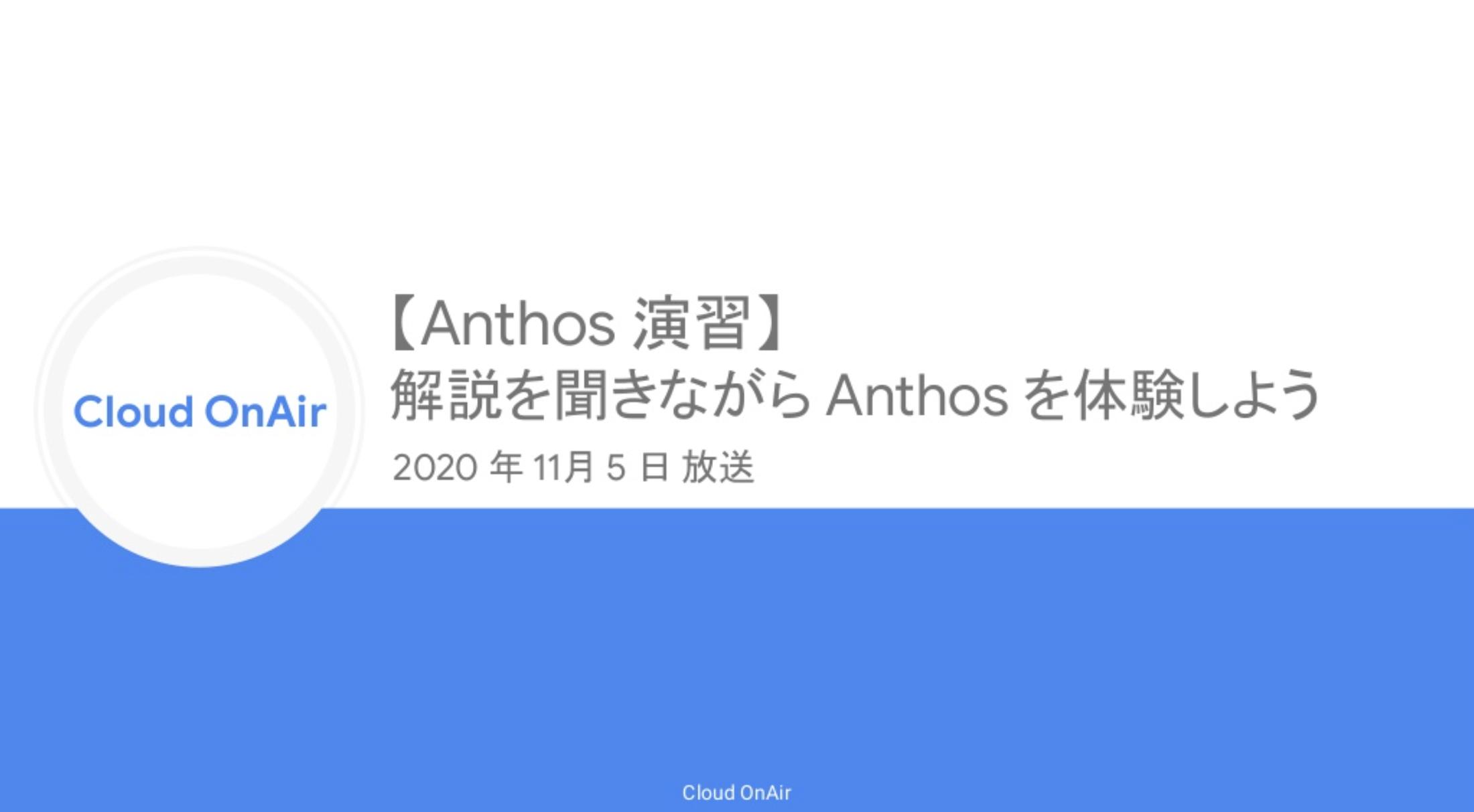 cloud-onair-2020110502