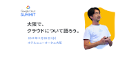 google-cloud-summit-in-osaka