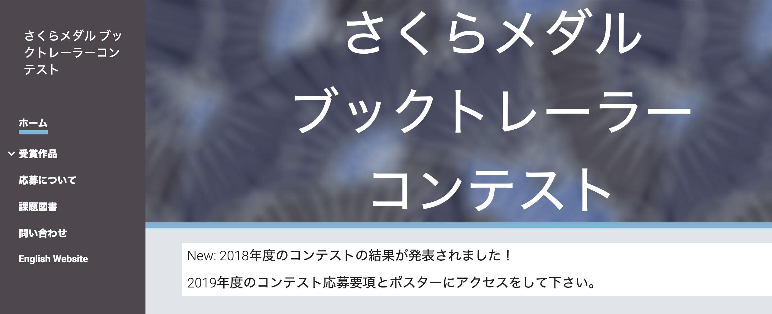 Sakura Medal Book Trailer Contest