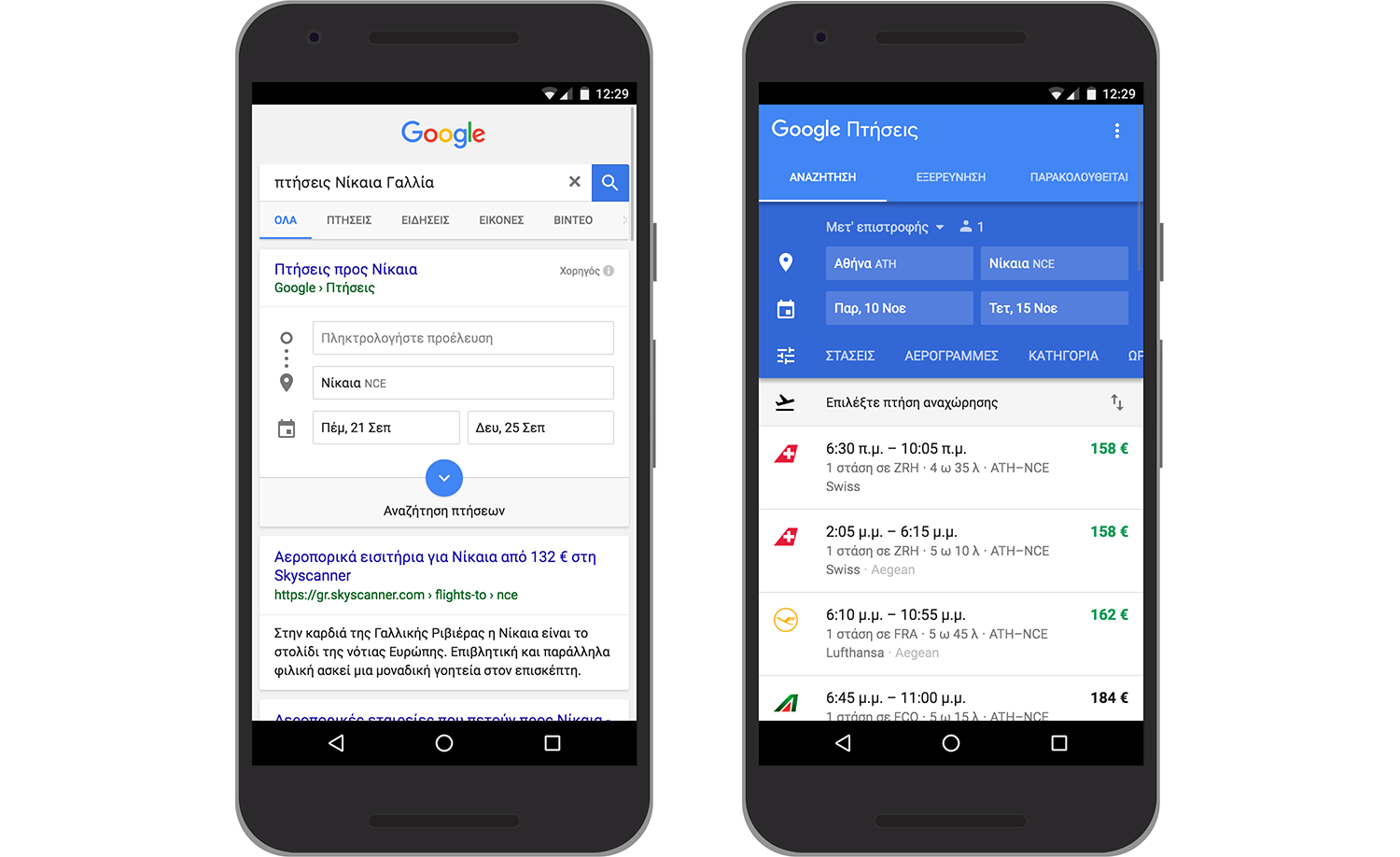Google Flights in Greece