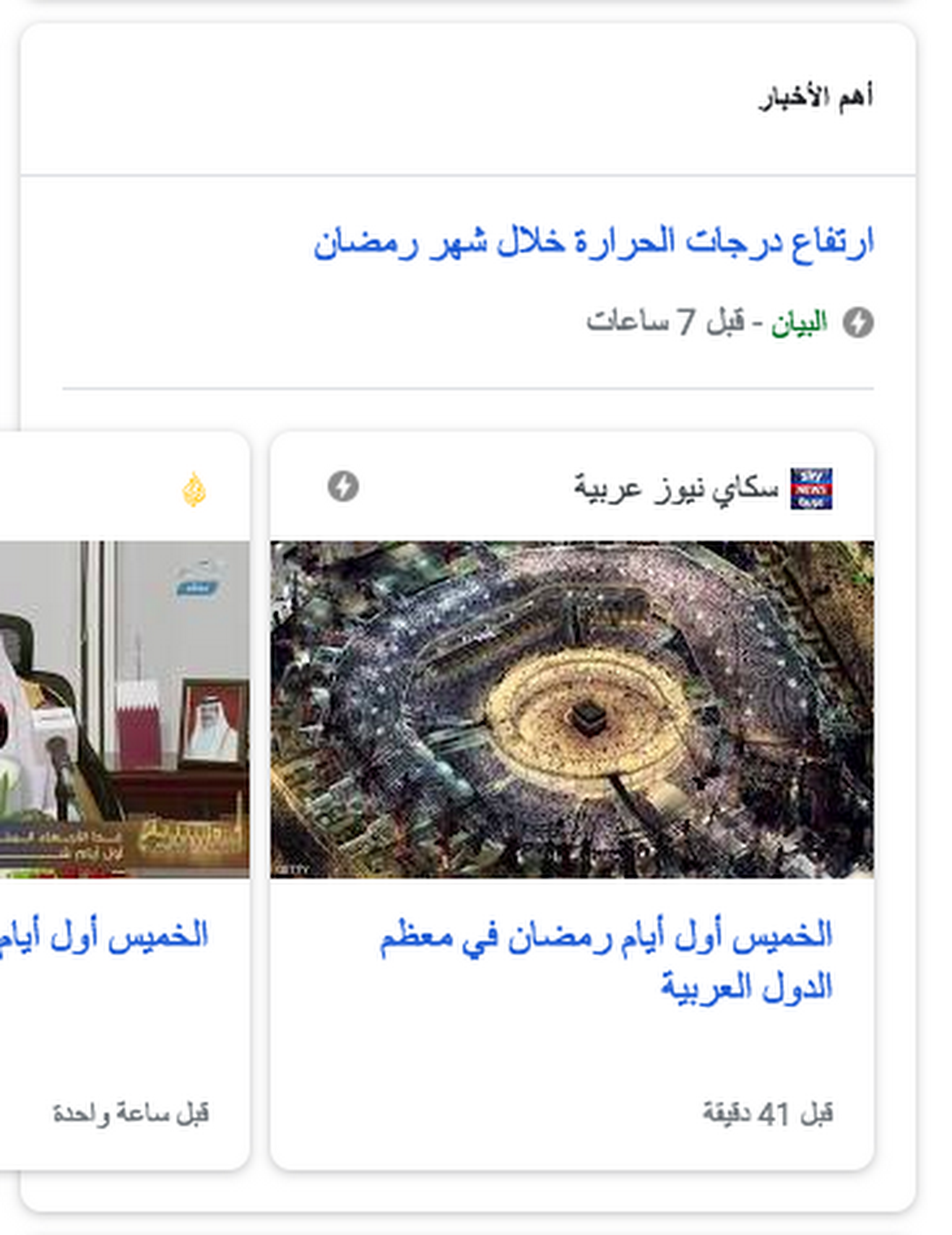 Ramadan Kareem! Get in the Ramadan spirit with Google