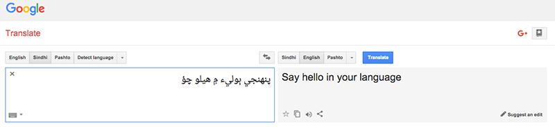 Google Translate_new langauges.png