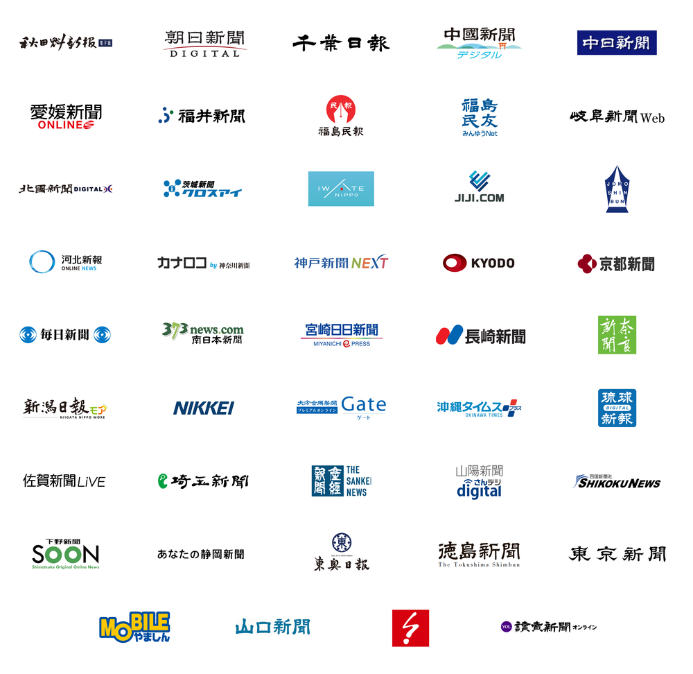 Logos of our Japan news partners for Google News Showcase