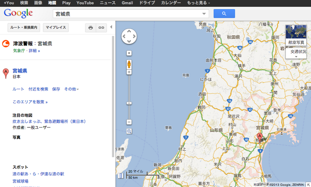 Japan_Tsunami_Maps_desktop.png