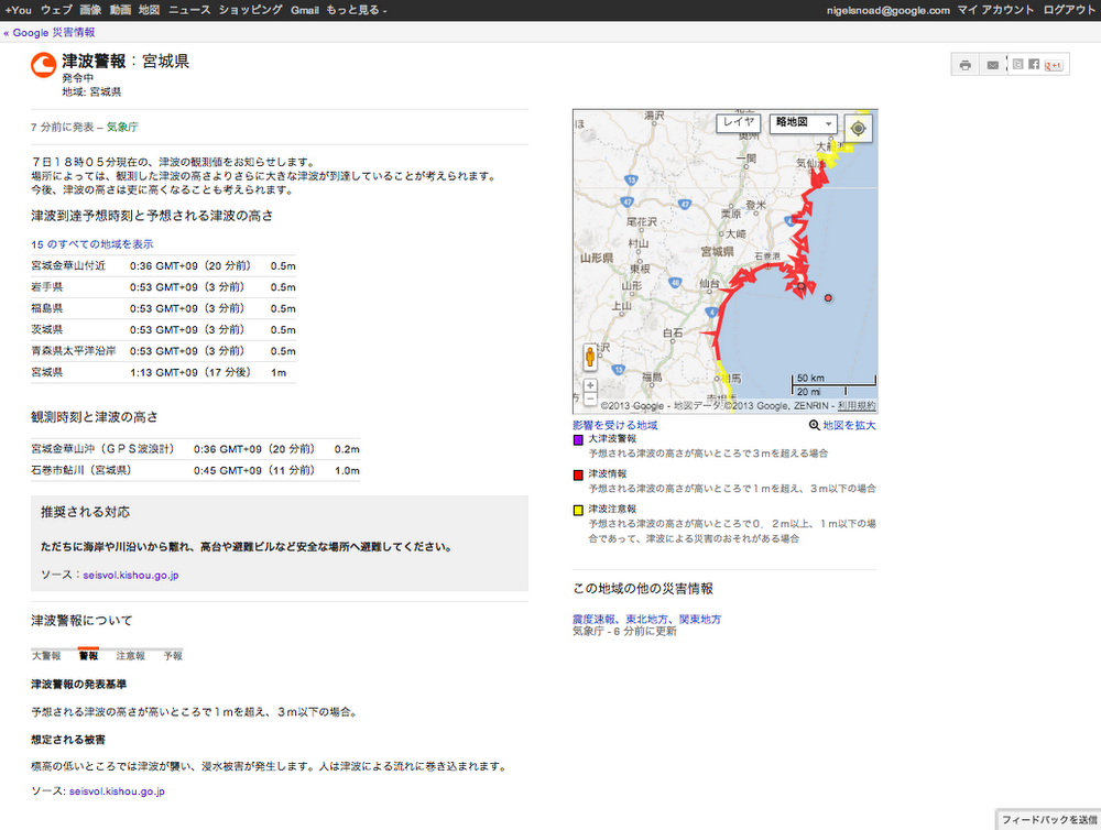 Japan_tsunami_landing_desktop_best.png