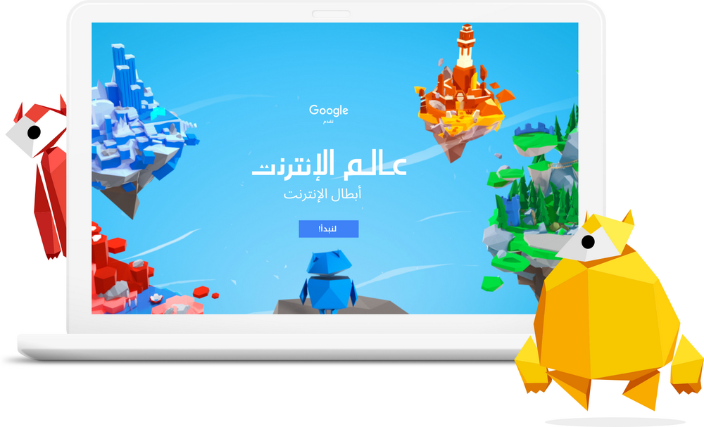 A'alam Al Internet - our digital safety game for children