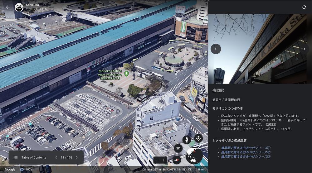 Tour della città di Morioka in Google Earth.png