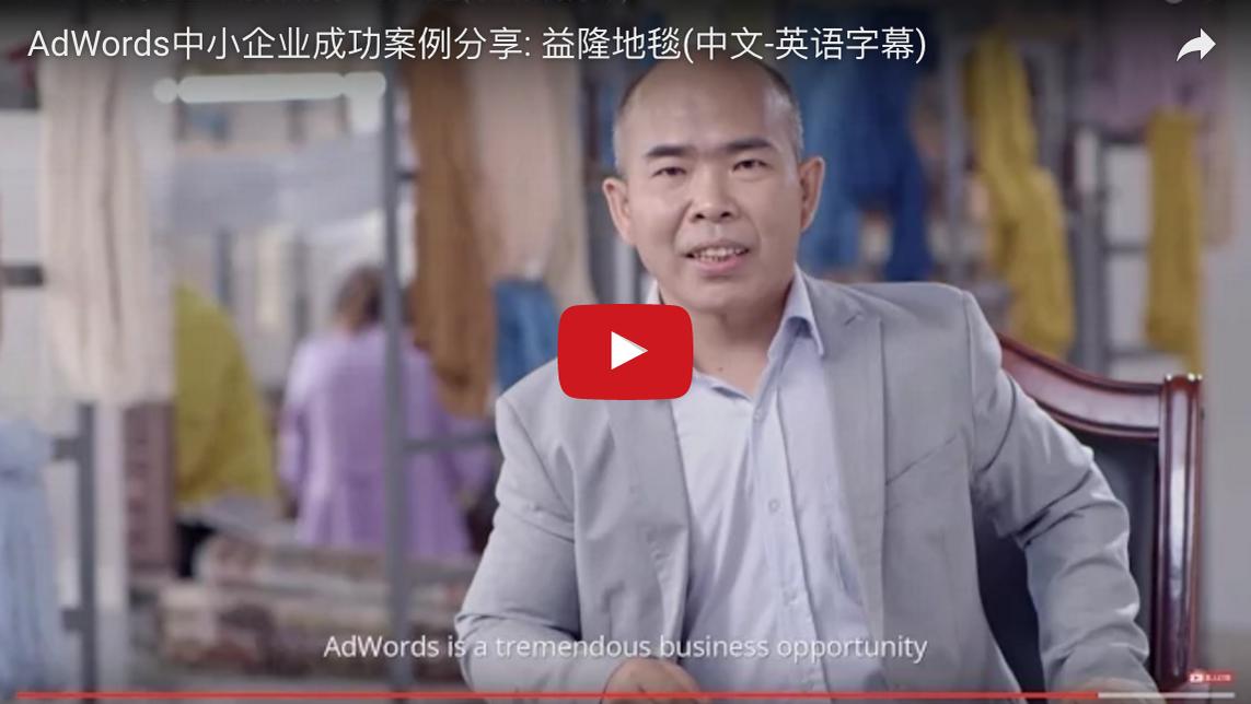 AdWords中小企业成功案例分享: 益隆地毯(中文-英语字幕)