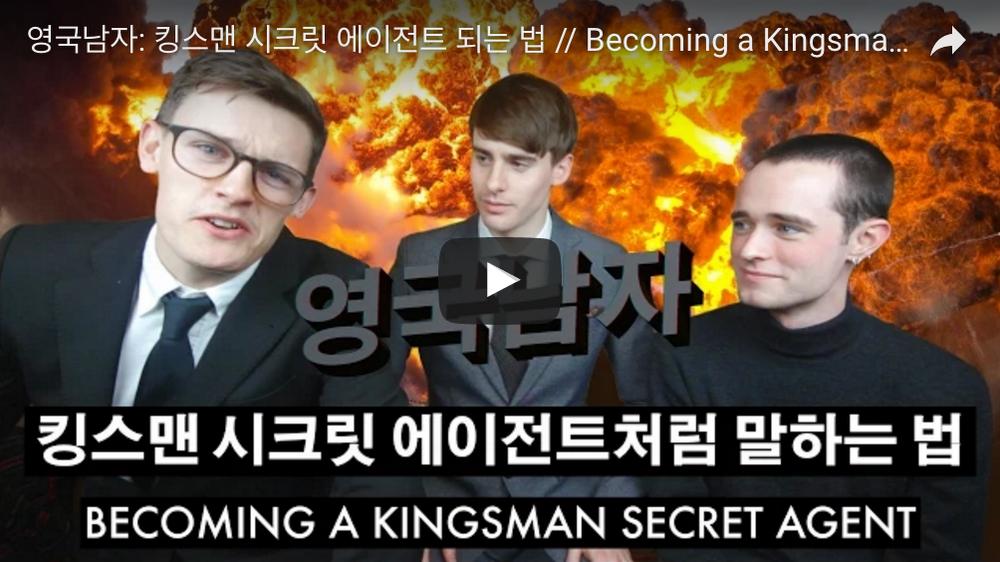 영국남자: 킹스맨 시크릿 에이전트 되는 법 // Becoming a Kingsman Secret Agent!!