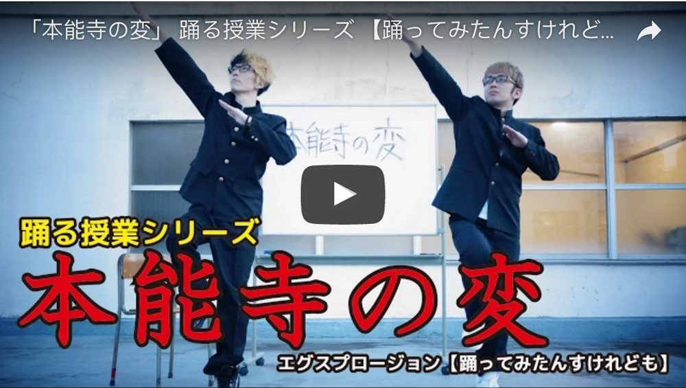 """""""Honnoji Incident"""" dance [though you did try to dance] class series acrid scan explosion"""