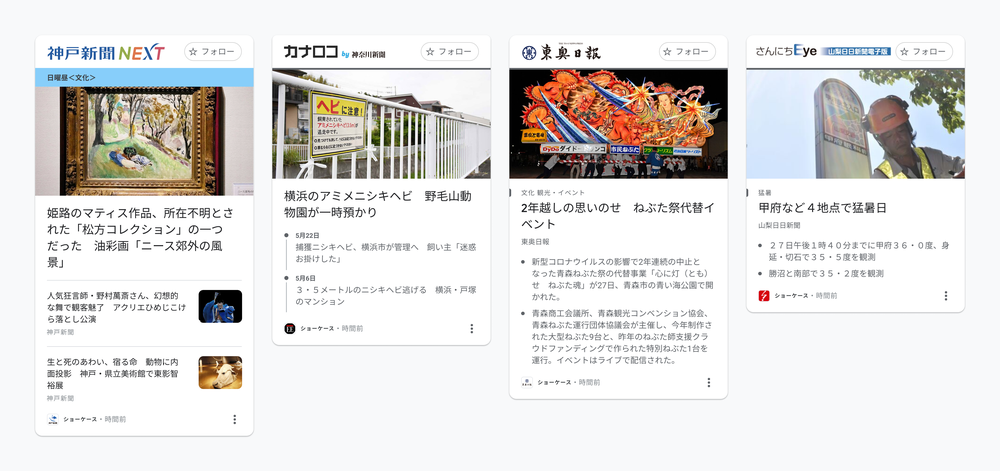 An example of how some of the news from our partners in Japan will look using News Showcase panels