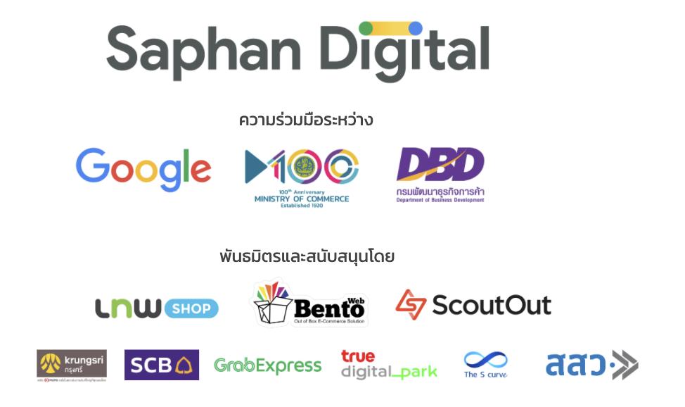Saphan Digital logos